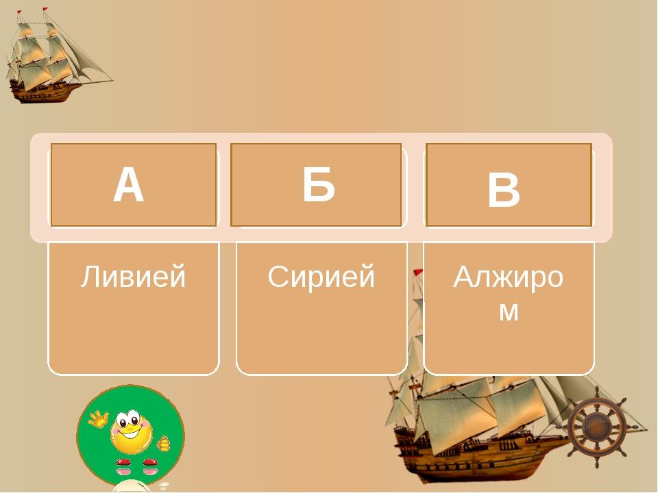 А Б В