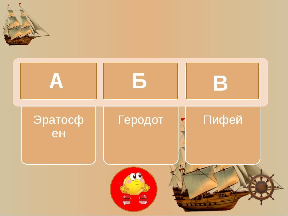 Целью плавания Пифея являлось А Б В