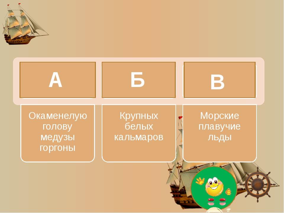 Схема финикийской триремы: 1. Гребцы верхнего ряда — траниты. Все гребцы долж...