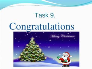 Task 9. Congratulations