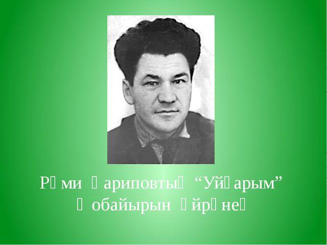 "Рәми Ғариповтың ""Уйҙарым"" ҡобайырын өйрәнеү"