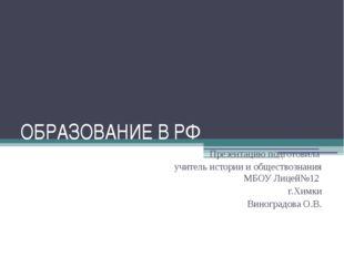 ОБРАЗОВАНИЕ В РФ Презентацию подготовила учитель истории и обществознания МБО