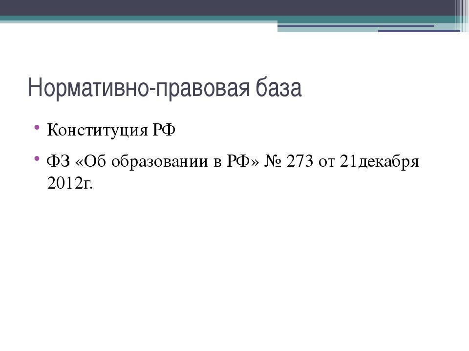 Нормативно-правовая база Конституция РФ ФЗ «Об образовании в РФ» № 273 от 21д...