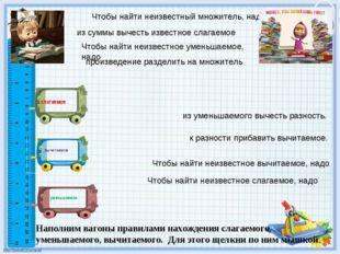Наполним вагоны правилами нахождения слагаемого, уменьшаемого, вычитаемого. Д