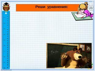 Реши уравнения: