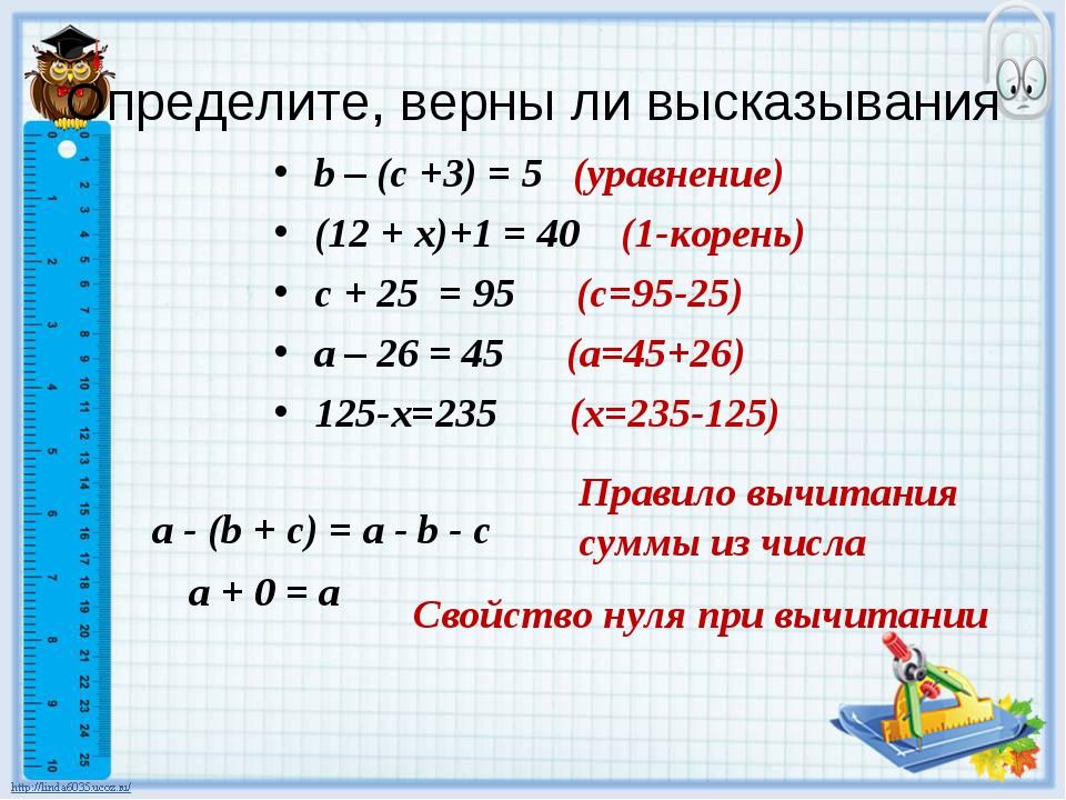 Определите, верны ли высказывания b – (с +3) = 5 (уравнение) (12 + x)+1 = 40...