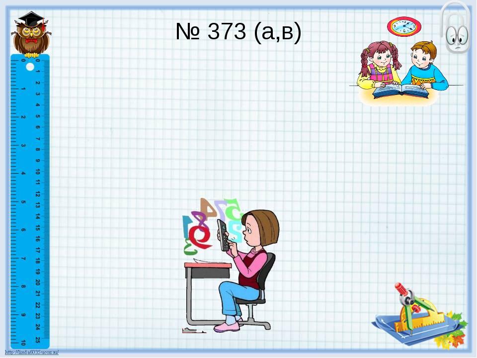 № 373 (а,в)