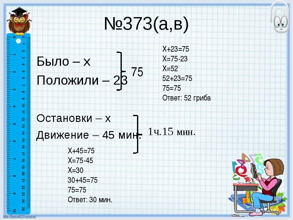 №373(а,в) Было – х Положили – 23 Остановки – х Движение – 45 мин. 75 1ч.15 ми...