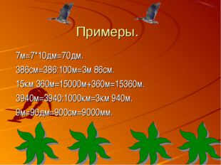 Примеры. 7м=7*10дм=70дм. 386см=386:100м=3м 86см. 15км 360м=15000м+360м=15360м