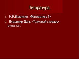 Литература. Н.Я.Виленкин «Математика 5» Владимир Даль «Толковый словарь» Моск