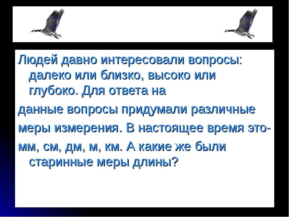 Людей давно интересовали вопросы: далеко или близко, высоко или глубоко. Для...