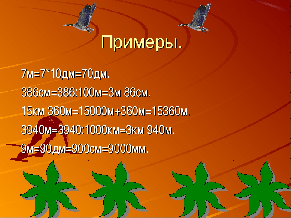 Примеры. 7м=7*10дм=70дм. 386см=386:100м=3м 86см. 15км 360м=15000м+360м=15360м...