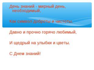 День знаний - мирный день, необходимый, Как символ доброты и чистоты, Давно и