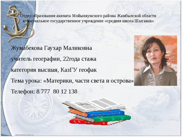 Отдел образования акимата Мойынкумского района Жамбылской области коммунально...