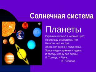 Солнечная система Планеты Окрашен космос в черный цвет, Поскольку атмосферы н