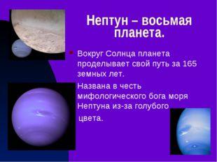 Нептун – восьмая планета. Вокруг Солнца планета проделывает свой путь за 165
