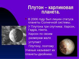 Плутон – карликовая планета. В 2006 году был лишен статуса планеты Солнечной