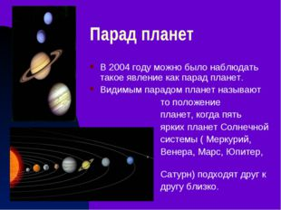 Парад планет В 2004 году можно было наблюдать такое явление как парад планет.