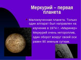 Меркурий – первая планета Малоизученная планета. Только один аппарат был напр