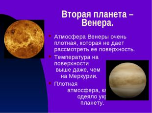 Вторая планета – Венера. Атмосфера Венеры очень плотная, которая не дает расс