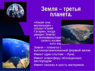 Земля – третья планета. «Какая она маленькая» - сказал Юрий Гагарин, когда ув