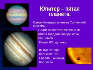 Юпитер – пятая планета. Самая большая планета Солнечной системы. Планета сост