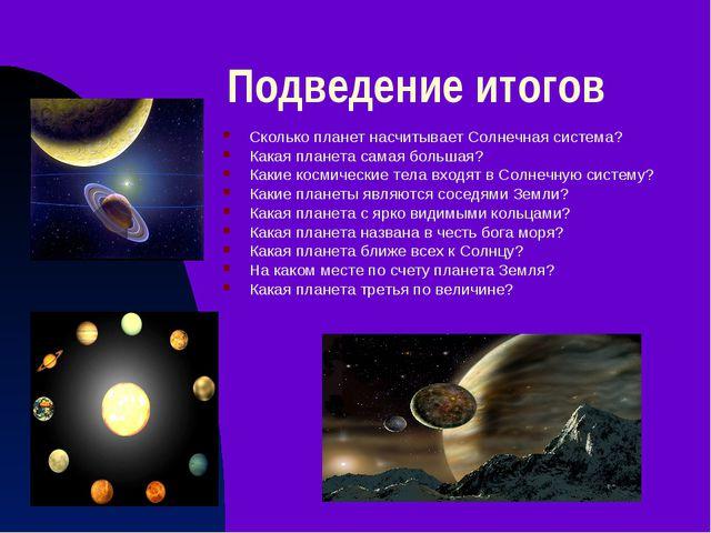 Подведение итогов Сколько планет насчитывает Солнечная система? Какая планета...