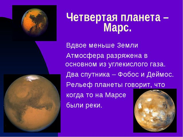 Четвертая планета – Марс. Вдвое меньше Земли Атмосфера разряжена в основном и...