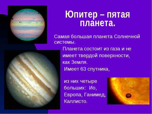Юпитер – пятая планета. Самая большая планета Солнечной системы. Планета сост...
