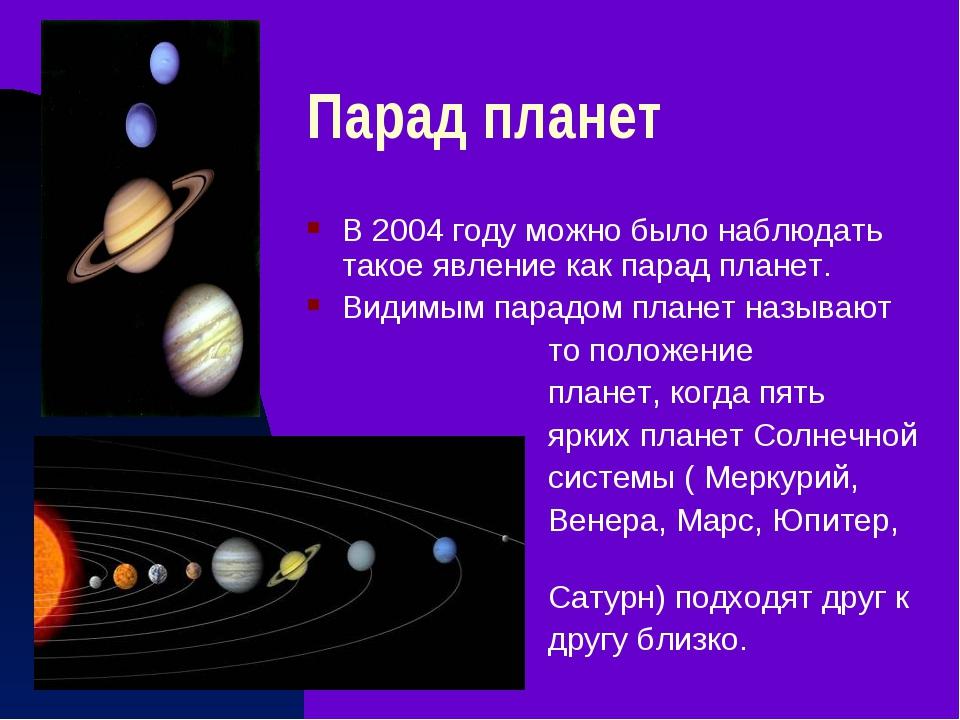 Парад планет В 2004 году можно было наблюдать такое явление как парад планет....