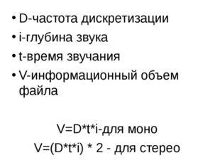 D-частота дискретизации i-глубина звука t-время звучания V-информационный объ