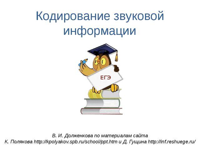 Кодирование звуковой информации В. И. Долженкова по материалам сайта К. Поляк...