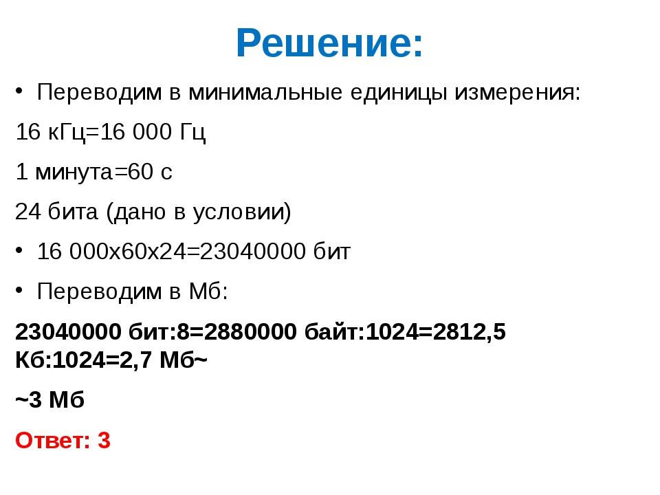 Решение: Переводим в минимальные единицы измерения: 16 кГц=16 000 Гц 1 минута...