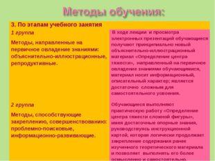3. По этапам учебного занятия 1 группа Методы, направленные на первичное овл