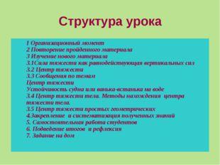 Структура урока 1 Организационный момент 2 Повторение пройденного материала 3