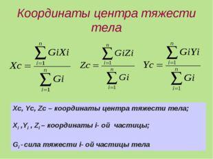 Xc, Yc, Zc – координаты центра тяжести тела; Xi ,Yi , Zi – координаты i- ой ч