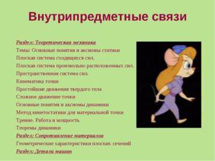 Внутрипредметные связи Раздел: Теоретическая механика Темы: Основные понятия