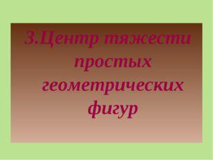 3.Центр тяжести простых геометрических фигур
