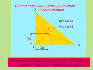 Медиана делится точкой пересечения в отношении 2:1, считая с вершины Xc = 1/