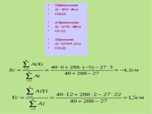 1)Прямоугольник А1 = 10*4 = 40 см2 С1(6;12) 2) Прямоугольник А2 = 12*24 = 288