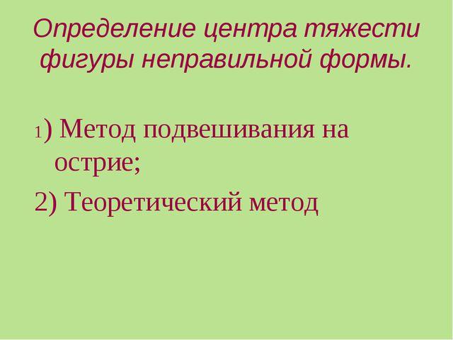 Определение центра тяжести фигуры неправильной формы. 1) Метод подвешивания н...