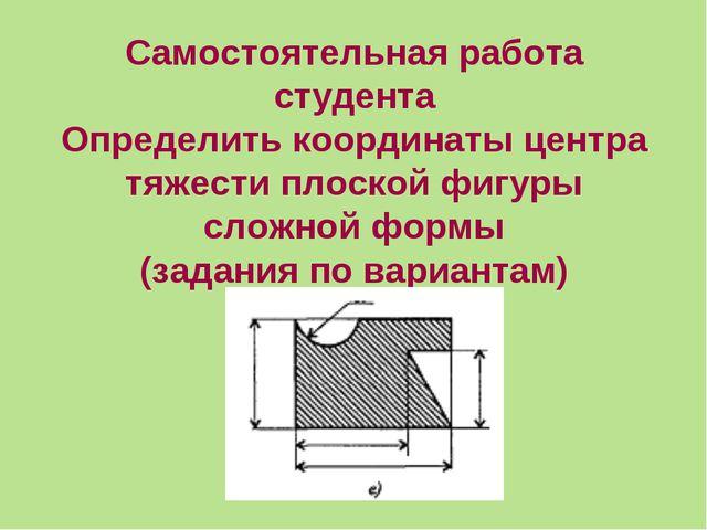 Самостоятельная работа студента Определить координаты центра тяжести плоской...