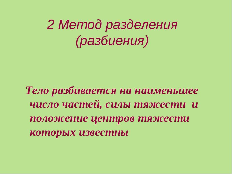 2 Метод разделения (разбиения) Тело разбивается на наименьшее число частей, с...