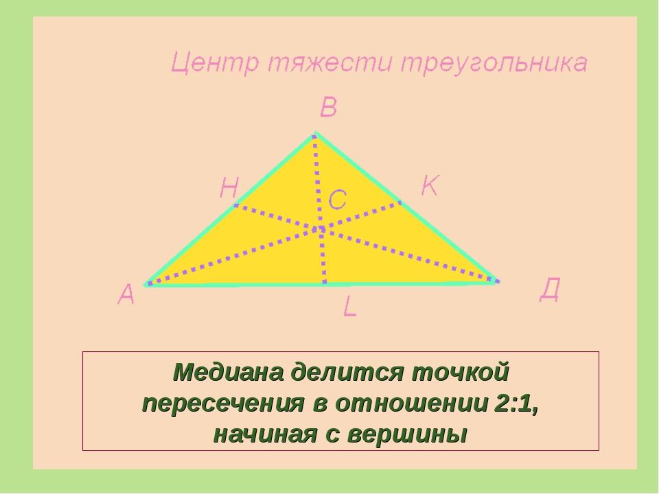 Медиана делится точкой пересечения в отношении 2:1, начиная с вершины
