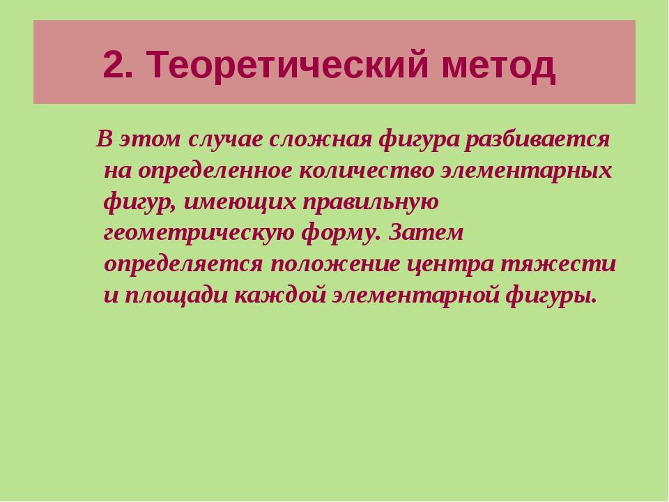 2. Теоретический метод В этом случае сложная фигура разбивается на определенн...