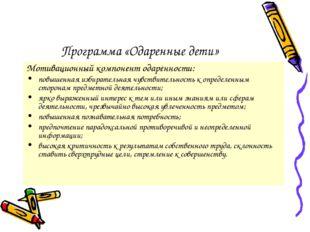 Программа «Одаренные дети» Мотивационный компонент одаренности: повышенная из