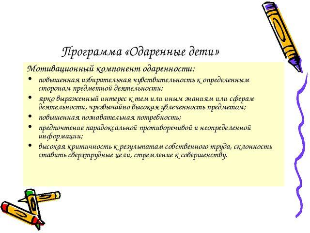 Программа «Одаренные дети» Мотивационный компонент одаренности: повышенная из...