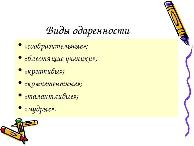Виды одаренности «сообразительные»; «блестящие ученики»; «креативы»; «компете...