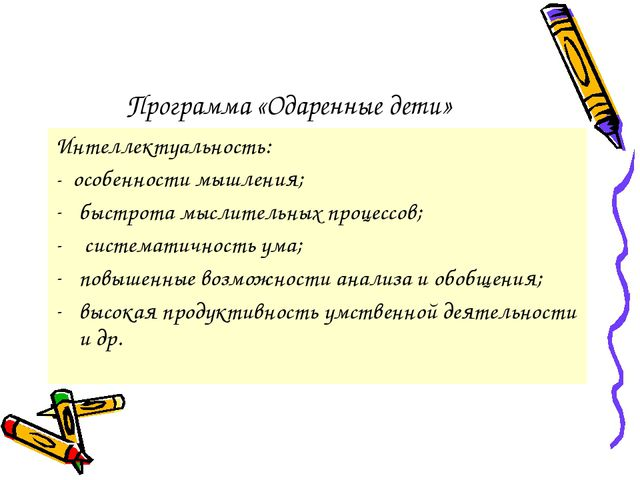 Программа «Одаренные дети» Интеллектуальность: - особенности мышления; быстро...