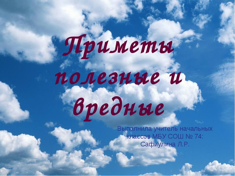 Приметы полезные и вредные Выполнила учитель начальных классов МБУ СОШ № 74:...